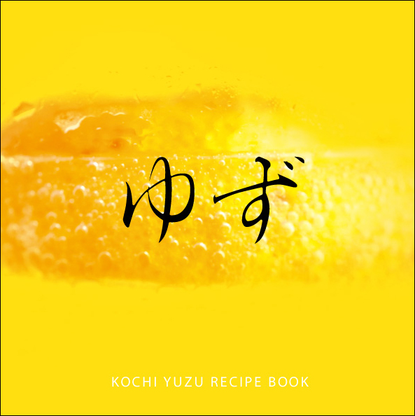kochi-yuzu-recipe-book